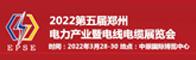 2022第五届郑州电力产业招聘信息