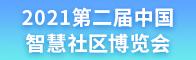 2021第二屆中國智慧社區博覽會招聘信息