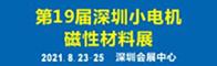 第19届深圳小电机磁性材料站招聘信息