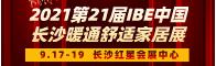 2021第21届IBE中国长沙暖通舒适家居展招聘信息