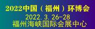 2022 中國(福州)博覽會招聘信息