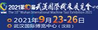 武汉国际机床展览会招聘信息