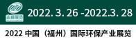 2022 中国(福州)国际环保产业展览招聘信息