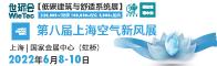 第八届上海空气新风展招聘信息