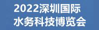 2022深圳国际水务科技博览会招聘信息