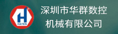 深圳市华群数控机械有限公司招聘信息