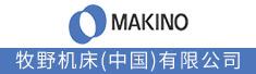 牧野机床(中国)有限公司招聘信息