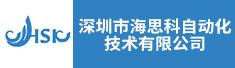 深圳市海思科自动化技术有限公司招聘信息