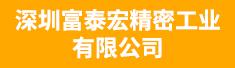 深圳富泰宏精密工业有限公司招聘信息