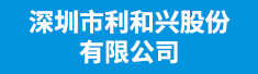 深圳市利和兴股份有限公司招聘信息