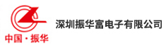 深圳振华富电子有限公司招聘信息