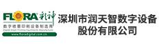 深圳市润天智数字设备股份有限公司招聘信息