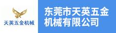 东莞市天英五金机械有限公司招聘信息