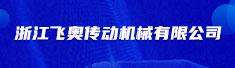 浙江飞奥传动机械有限公司招聘信息