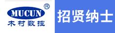 深圳市木村数控机床有限公司招聘信息