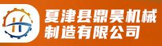 夏津县鼎昊机械制造有限公司招聘信息