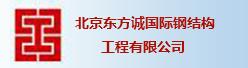 北京东方诚国际钢结构工程有限公司招聘信息