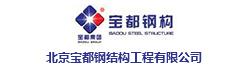 北京宝都钢结构工程有限公司招聘信息