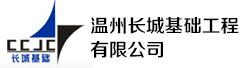 温州长城基础工程有限公司鎷涜仒淇℃伅