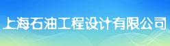 上海石油工程设计有限公司����淇℃��