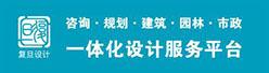 上海复旦规划建筑设计研究院有限公司����淇℃��