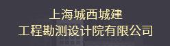 上海城西城建工程勘测设计院有限公司����淇℃��