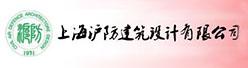 上海沪防建筑设计有限公司第五分公司����淇℃��