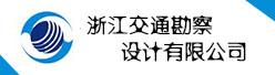 浙江交通勘察设计有限公司����淇℃��