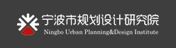 宁波市规划设计研究院����淇℃��