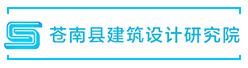 苍南县建筑设计研究院����淇℃��