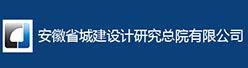 安徽省城建设计研究总院有限公司招聘信息