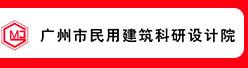 广州市民用建筑科研设计院招聘信息