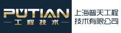 上海普天工程技术有限公司招聘信息
