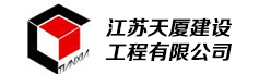 江苏天厦建设工程有限公司招聘信息