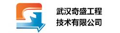 武汉奇盛工程技术有限公司招聘信息