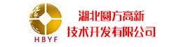 湖北圆方高新技术开发有限公司招聘信息