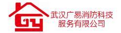 武汉广易消防科技服务有限公司招聘信息