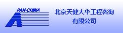 北京天健大华工程咨询有限公司招聘信息