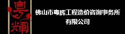 佛山市粤辉工程造价咨询事务所有限公司招聘信息