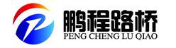 山东鹏程路桥集团有限公司招聘信息