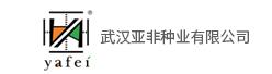 武汉亚非种业有限公司招聘信息