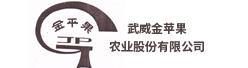 武威金苹果农业股份有限公司招聘信息