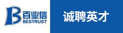 上海百业信集团有限公司招聘信息
