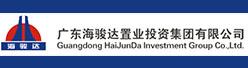 广东海骏达置业投资集团有限公司招聘信息