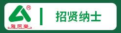 海南雅居乐房地产开发有限公司招聘信息
