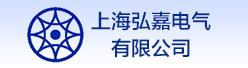 上海弘嘉电气有限公司招聘信息