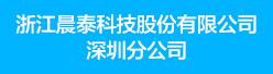 浙江晨泰科技股份有限公司深圳分公司招聘信息