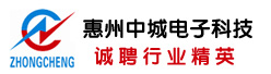 惠州中城电子科技有限公司招聘信息
