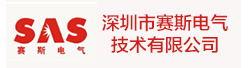深圳市赛斯电气技术有限公司招聘信息