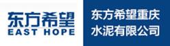 东方希望重庆水泥有限公司招聘信息